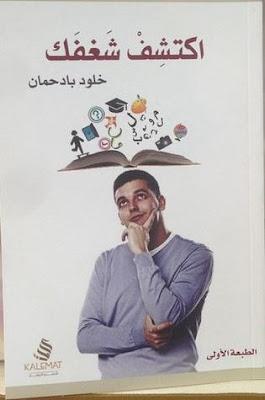 تحميل كتاب اكتشف شغفك pdf