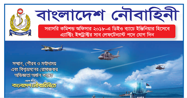 Bangladesh Navy Commissioned Officer Job Circular 2018 1