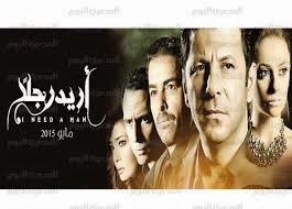 مشاهدة مسلسل اريد رجلا الحلقة 4 الرابعة وتحميل من شاهد بانيت