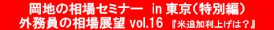 https://www.okachi.jp/seminar/detail170311t.php