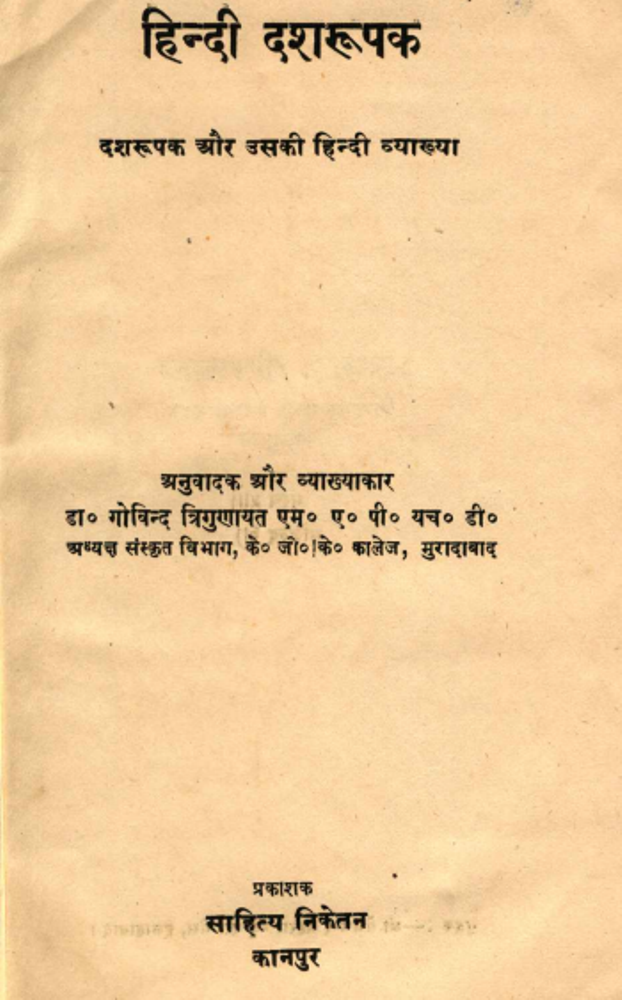 dashroopaka-hindi-vyakhya-govind-trigunayat-दशरूपक-(हिंदी-व्याख्या)-गोविन्द-त्रिगुणायत