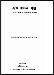 একডজন গল্প - আর্থার কোনান ডয়েল, শিশির চক্রবর্তী Ek Dozen Golpo by Arthur Connan Doyle Bangla Pdf
