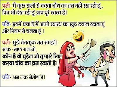 chutkule, funny chutkule, jokes, funny jokes, majedar chutkule, chutkule in hindi
