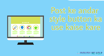 Post ke andar style button kaise lagaye | full info