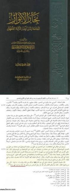 Umat Syiah Adalah Umat Yezdegerd III Kesra Persia, Baca Faktanya !!!