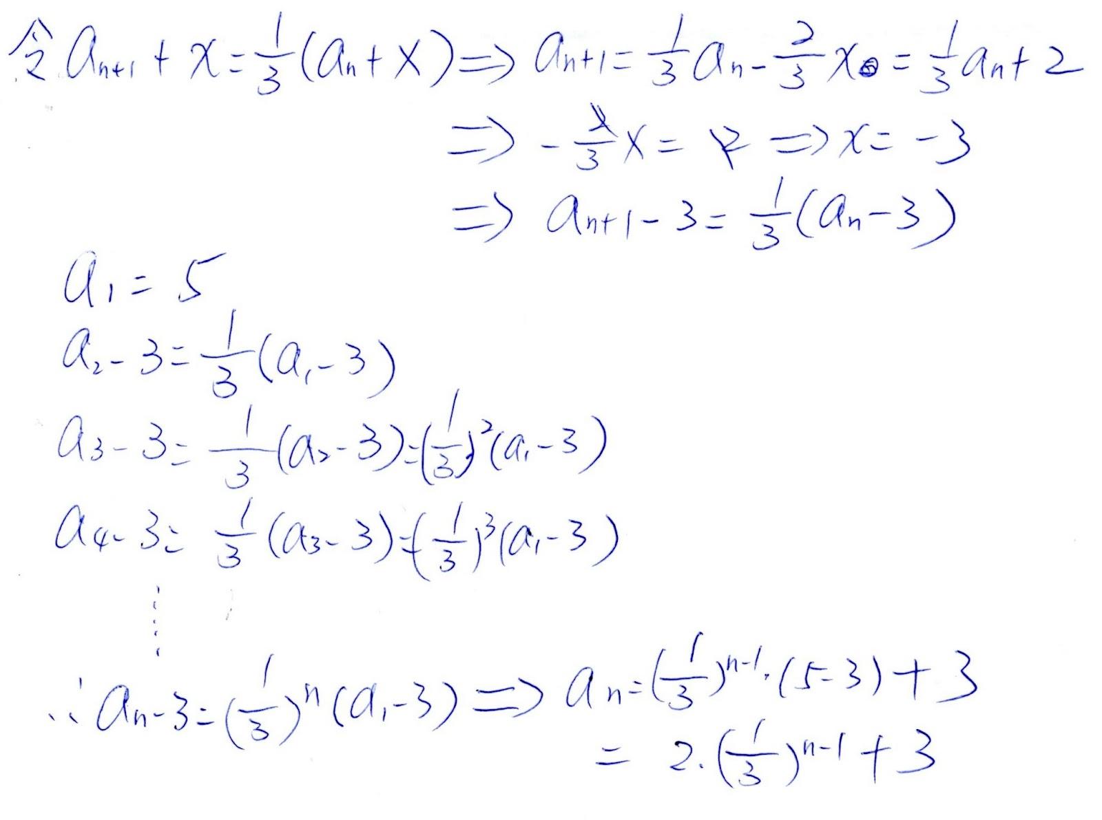 隨筆誌: 一1-1數列與數學歸納法(特殊遞迴式求一般項問題)