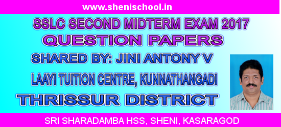 sslc mid term exam papers