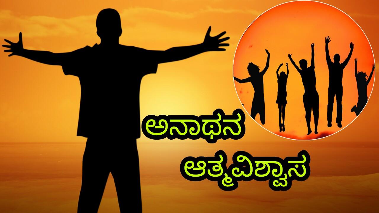 ಅನಾಥನ ಆತ್ಮವಿಶ್ವಾಸ - Kannada Short Poems