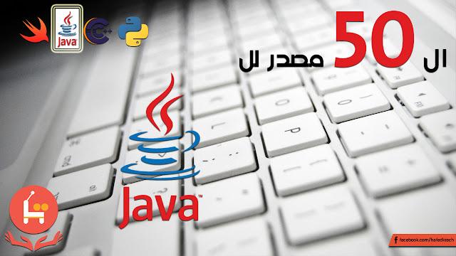 دورات لتعلم Java