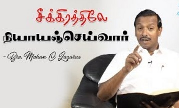Bro. Mohan C Lazarus | Bible Sermons | Tamil Christian Messages