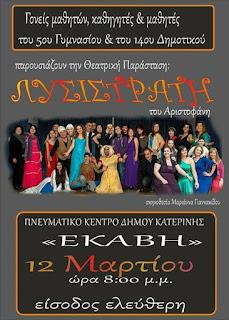 Λυσιστράτη, του Αριστοφάνη την Κυριακή 12 Μαρτίου στην ΕΚΑΒΗ στις 20:00