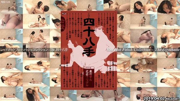 UNCENSORED Tokyo Hot RED-123 東京熱 レッドホットフェティッシュコレクション – The 四十八手, AV uncensored