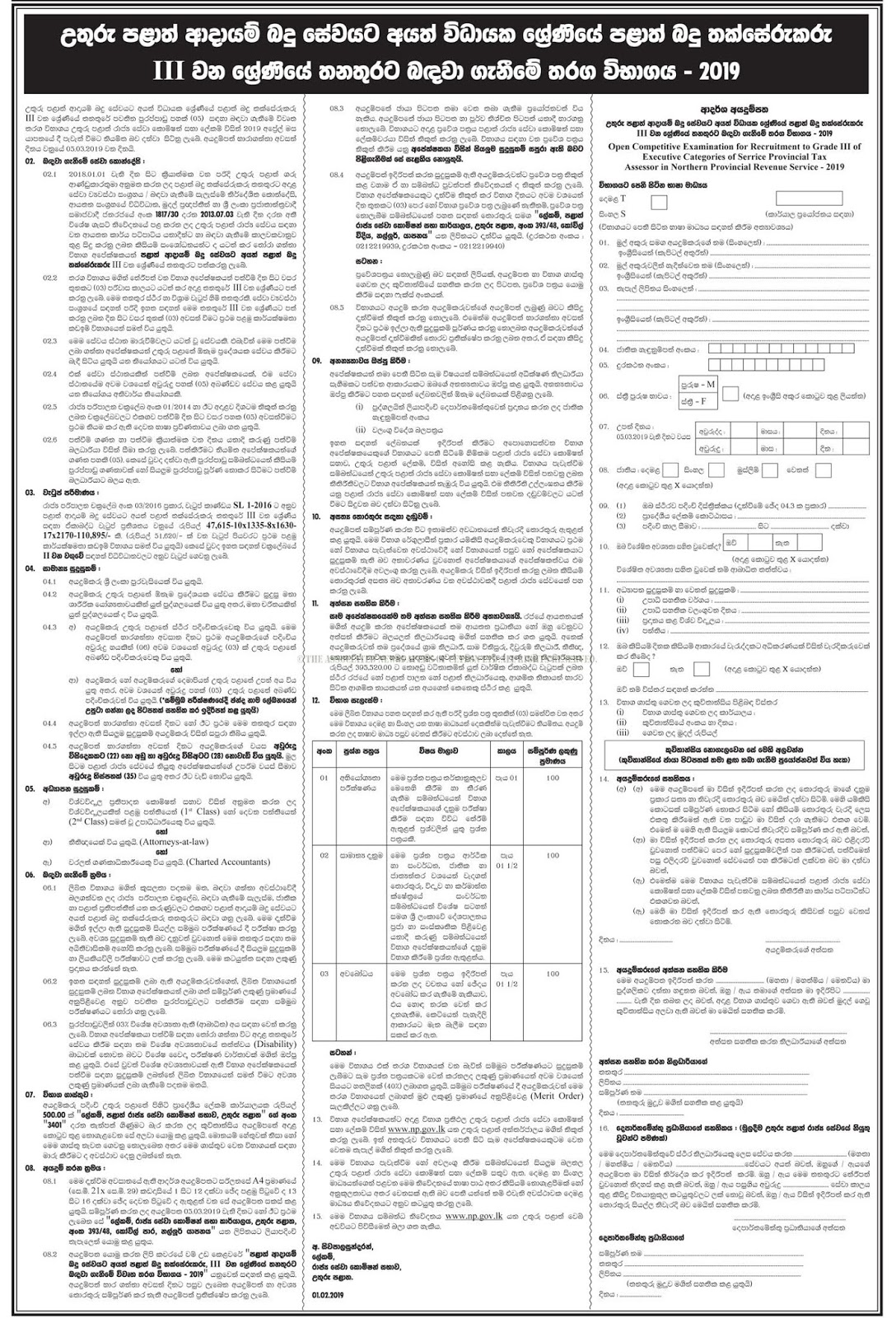 Open Competitive Examination for Recruitment to the Grade III of