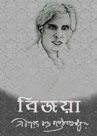 বিজয়া - শরৎচন্দ্র চট্টোপাধ্যায় Bijoya by Sarat Chandra Chattopadhyay