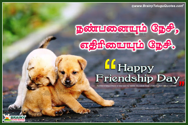 Image of: Thoughts Cute Tamil Whatsapp Friendship Day Dp And Medianow Tamil Happy Friendship Day 2016 Quotes Imgurl