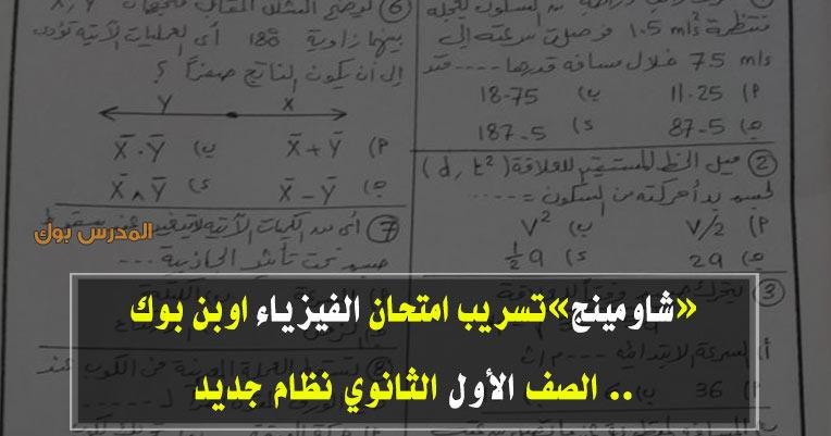 تسريب امتحان الفيزياء اولي ثانوي 2019 بالأجابة نظام جديد اوبن بوك شاومينج الصف الاول الثانوي