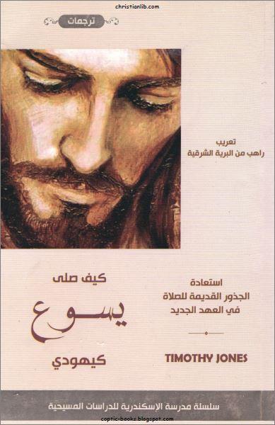 كتاب كيف صلى يسوع كيهودي – تيموثي جونز Timothy jones -  تحميل الكتاب pdf
