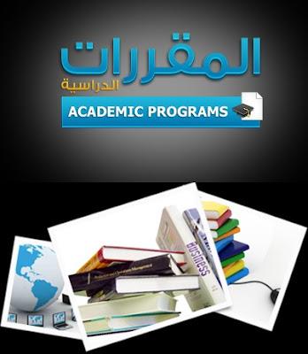 جميع الدروس والمقررات المحذوفة للمرحلة الابتدائية 2018 أخر العام (جميع الصفوف)