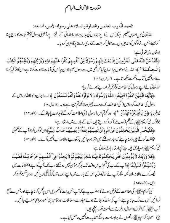 Hadith books urdu