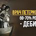 Врач Петерис Клява: 60-70% родителей — дебильны