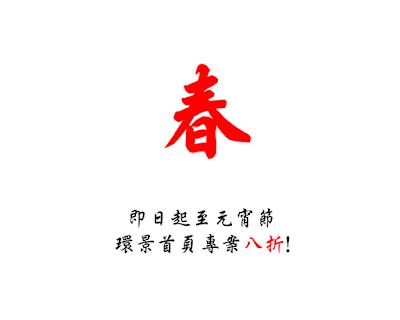 【最新消息】環景首頁   新春優惠方案