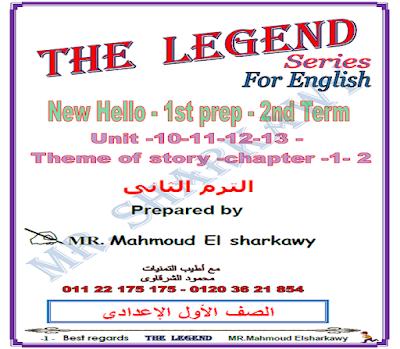 مذكرة انجليزي للصف الاول الإعدادي الترم الثاني 2017