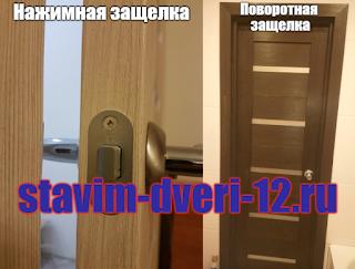 Поворотная и нажимная защелка на межкомнатную дверь