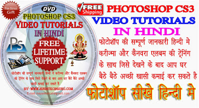 photoshop video tutorials in hindi