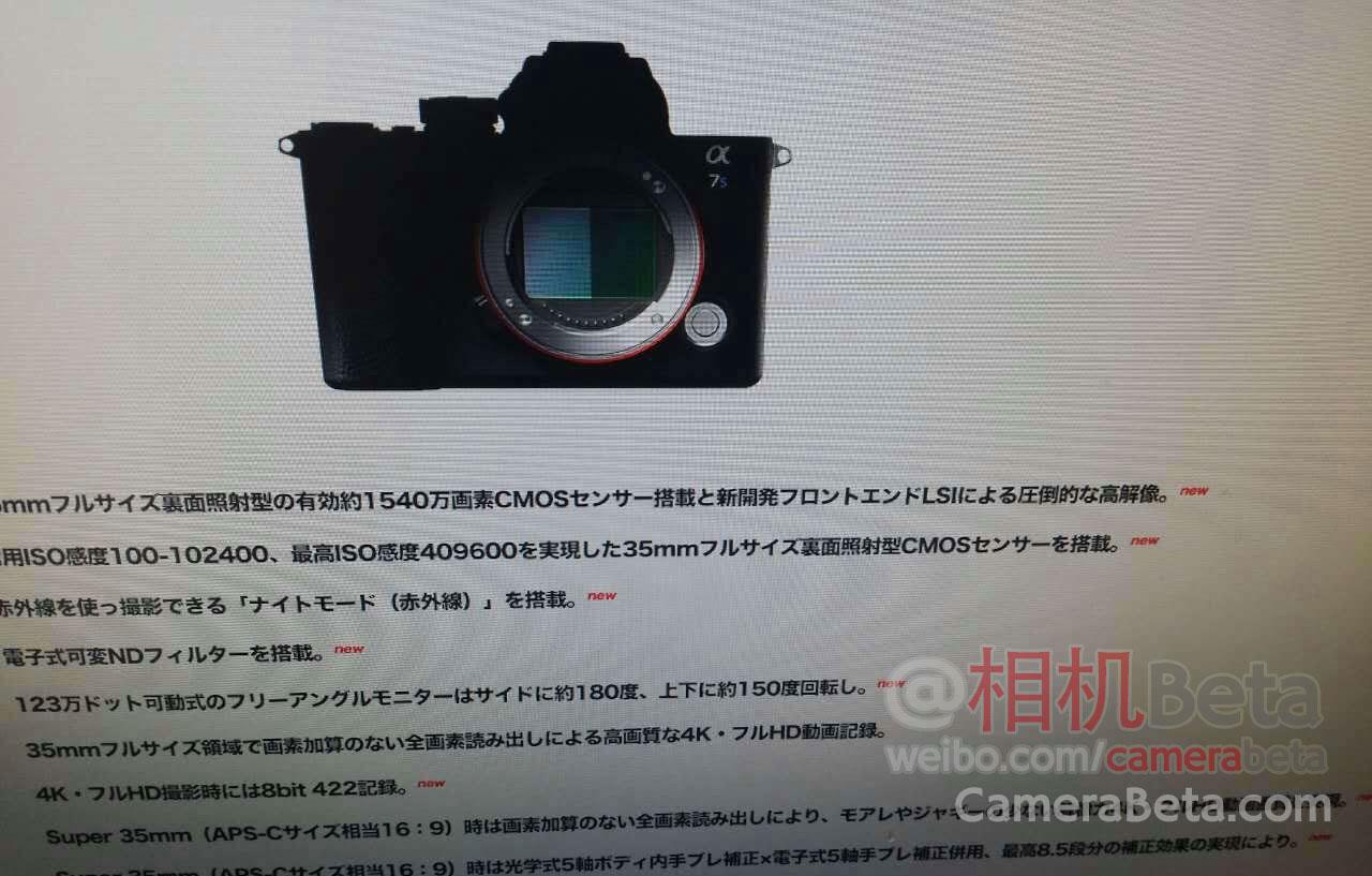 Возможно это Sony A7S III