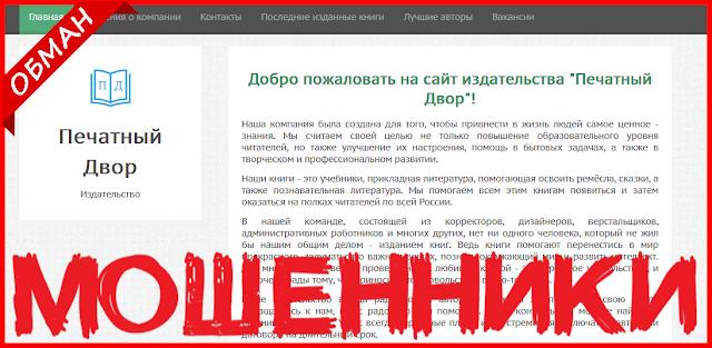 Издательство Печатный Двор pechatny-dvor.online отзывы, лохотрон!