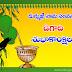 Ugadi Images 2016 Telugu