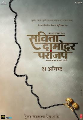 Savita Damodar Paranjape Movie