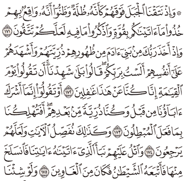 Tafsir Surat Al-A'raf Ayat 171, 172, 173, 174, 175