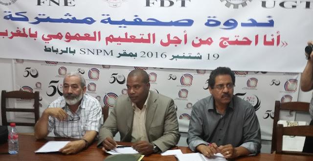 ثلاث نقابات تعليمية تدعو إلى اعتصامات خلال شهر مارس وإضراب وطني يوم 23 مارس