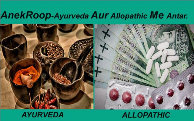AYURVEDA AUR ALLOPATHY