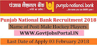 Punjab National Bank Recruitment 2018 – Male Hockey Players