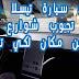 بالفيديو: سيارة تيسلا تسوق لوحدها في الشوارع