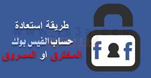 استرجاع فيسبوك المسروق الياهو - نقطة التمييز مستر جاك