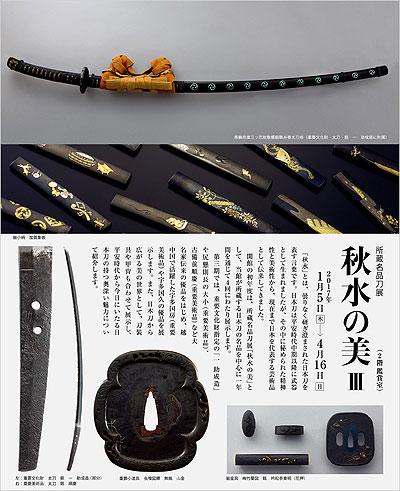 http://www.mori-shusui-museum.jp/schedule/