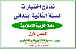 نماذج اختبارات للفصل الأول للسنة الثانية ابتدائي مادة التربية الاسلامية