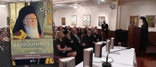 """... """"άνοιξε"""" την εκδήλωση της επίσημης παρουσίασης του βιβλίου  «Βαρθολομαίος - Αποστολή και Όραμα» bd7cf02a1af"""