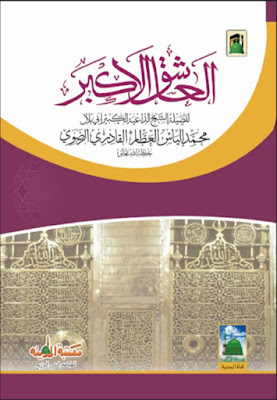 Download: Al-Aashiq-ul-Akbar pdf in Arabic by Ilyas Attar Qadri