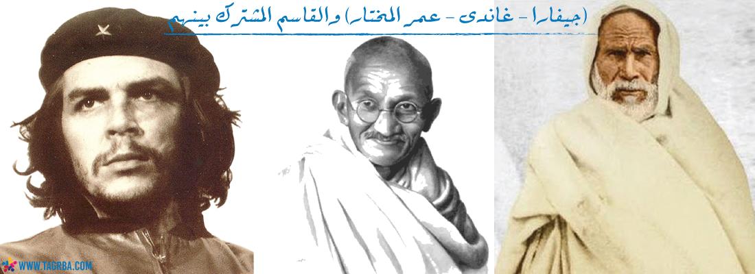 مقال عن (جيفارا - غاندى - عمر المختار) والقاسم المشترك بينهم على منصة تجربة
