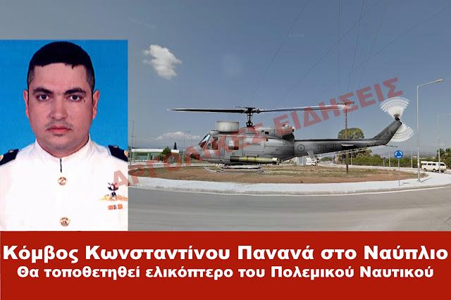 Κόμβος στο Ναύπλιο παίρνει το όνομα του Κωνσταντίνου Πανανά - Θα τοποθετηθεί ελικόπτερο του Πολεμικού Ναυτικού!