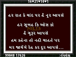 Good night best gujarati love shayari