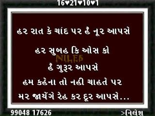 Good night best gujarati love shayari