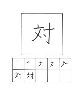 kanji menentang