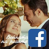 https://www.facebook.com/voinatanarozite