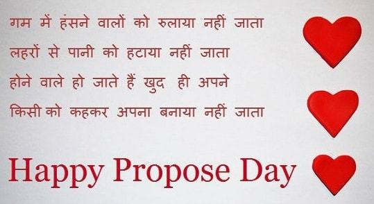 Happy Propose Day Images in Hindi