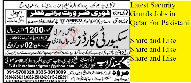 Latest Security Gaurds Jobs for Pakistani 2019